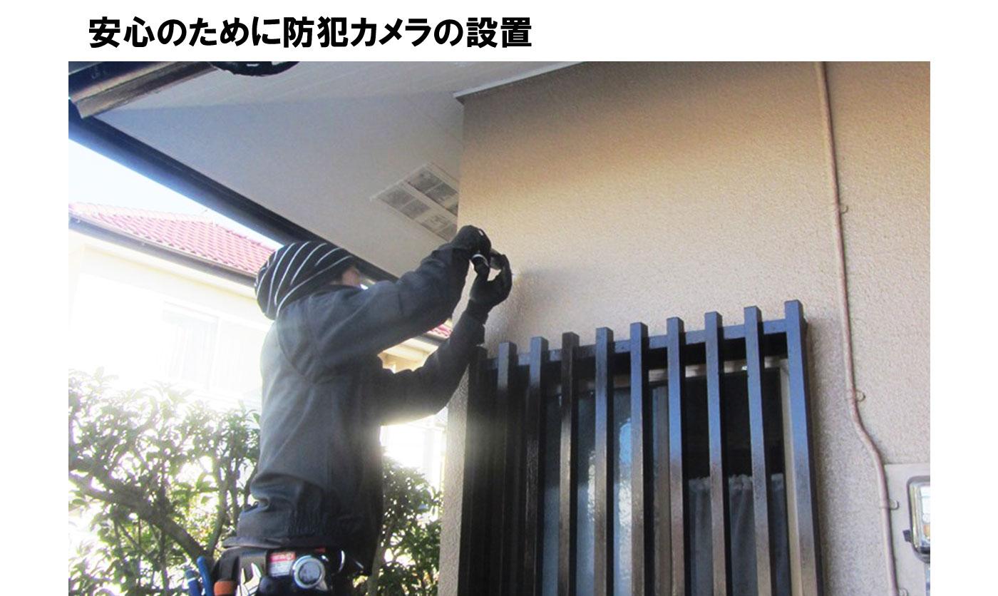 安心のために防犯カメラの設置