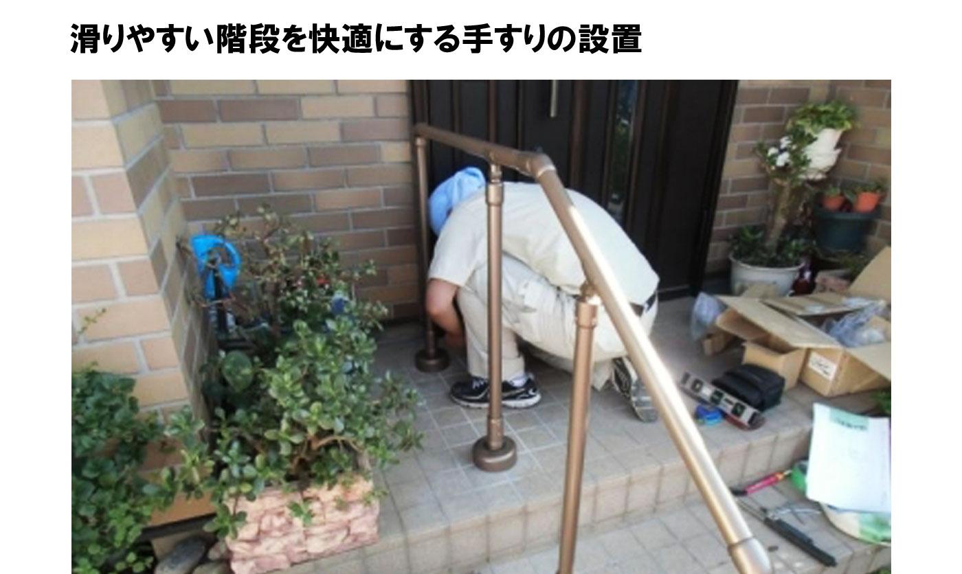 階段に手すりをつけるプチリフォーム