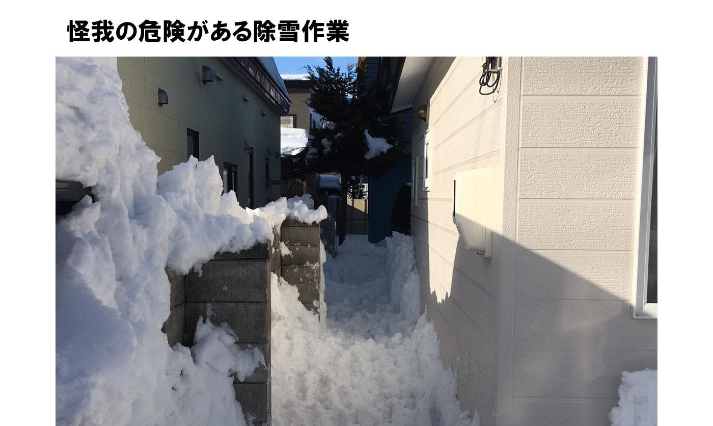 怪我の危険がある除雪作業