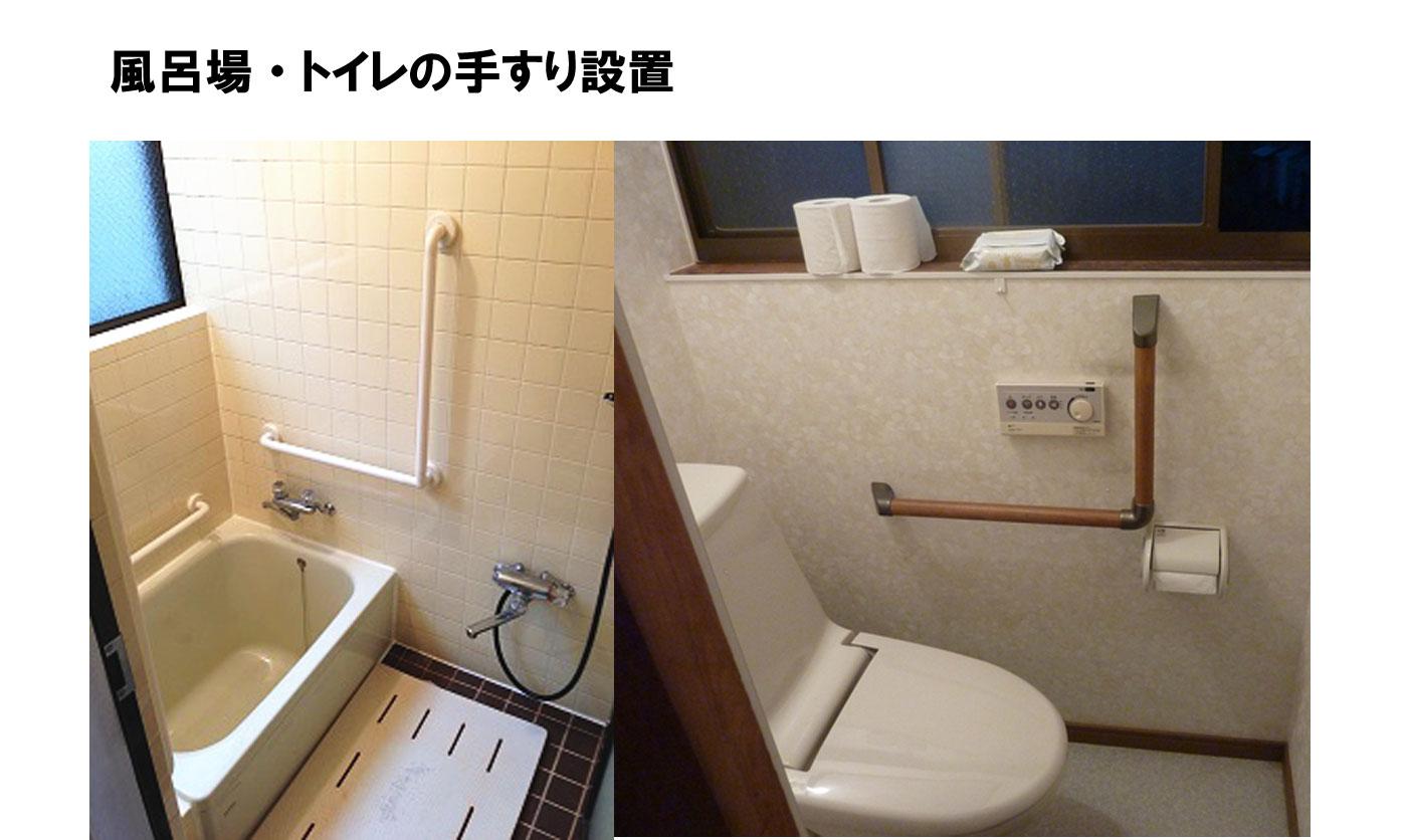 プチリフォームでトイレ・お風呂場の手すり設置
