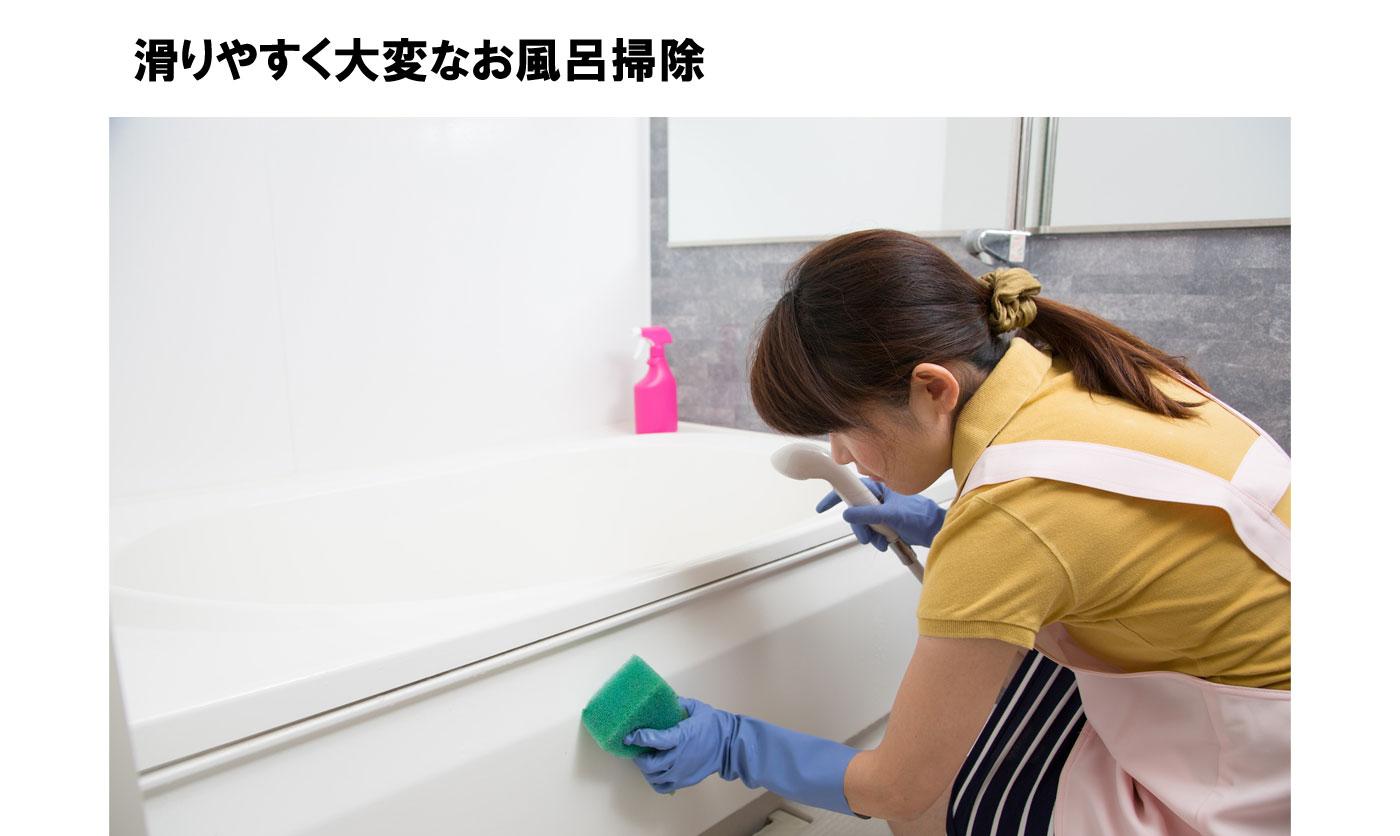 滑りやすく大変なお風呂の掃除
